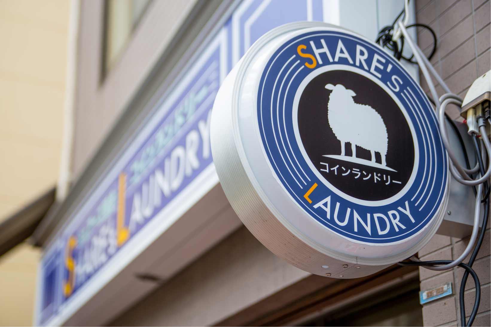 投稿タグ 24時間 コインランドリー, 24時間 コインランドリー 東京, AQUA, coinlaundry search, find coinlaundry, find launderette, find laundrmat,
