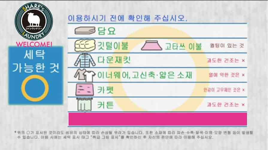 koreayes