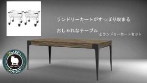 テーブルカートセット